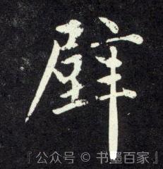 ./壁/壁_赵孟頫_行书_墨迹_天冠山诗帖_16.jpg