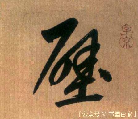 ./壁/壁_赵孟頫_行书_墨迹_烟江叠嶂图诗卷_13.jpg