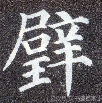 ./壁/壁_颜真卿_楷书_墨迹_多宝塔碑_15.jpg