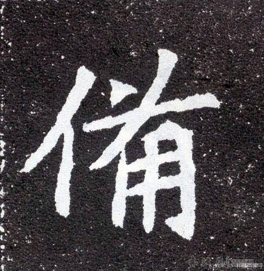 ./备/备_不详_其他_碑刻_元怀墓志_2.jpg