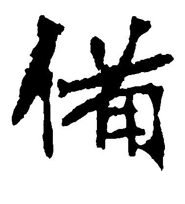 ./备/备_不详_楷书_墨迹_张猛龙碑_15.jpg