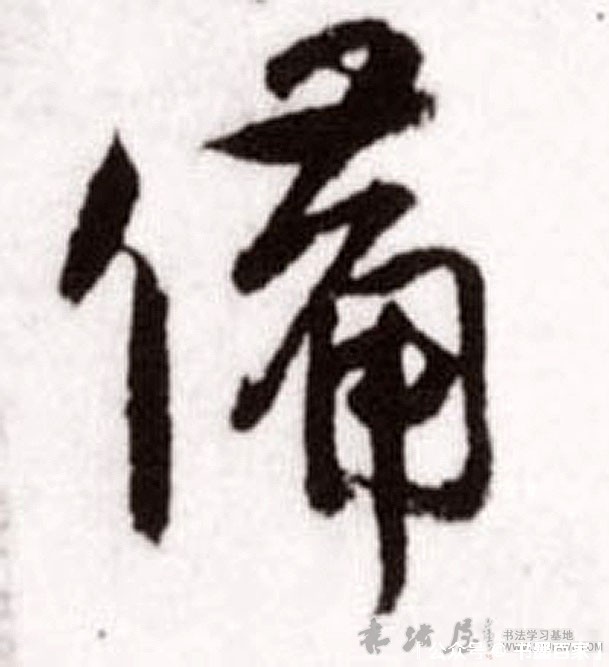 ./备/备_不详_行书_墨迹_雪意帖_32.jpg