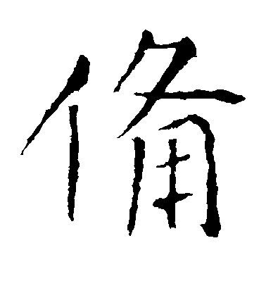 ./备/备_张旭_楷书_墨迹_作品不详_28.jpg