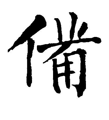 ./备/备_柳公权_楷书_墨迹_作品不详_12.jpg