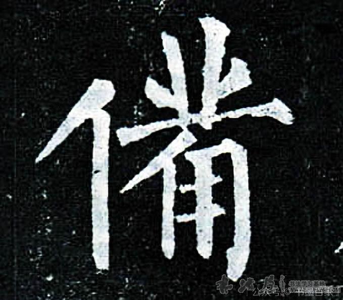 ./备/备_柳公权_楷书_碑刻_玄秘塔碑_4.jpg