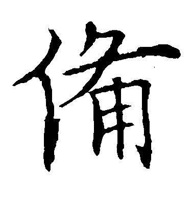 ./备/备_欧阳询_楷书_墨迹_作品不详_14.jpg