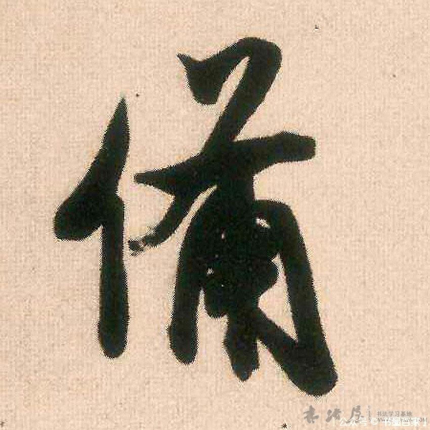 ./备/备_米芾_行书_墨迹_适意帖_8.jpg