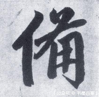 ./备/备_赵孟頫_楷书_墨迹_仇锷墓志铭_31.jpg