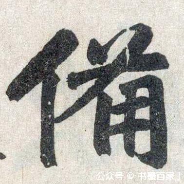 ./备/备_赵孟頫_楷书_墨迹_玄妙观重修三门记_13.jpg