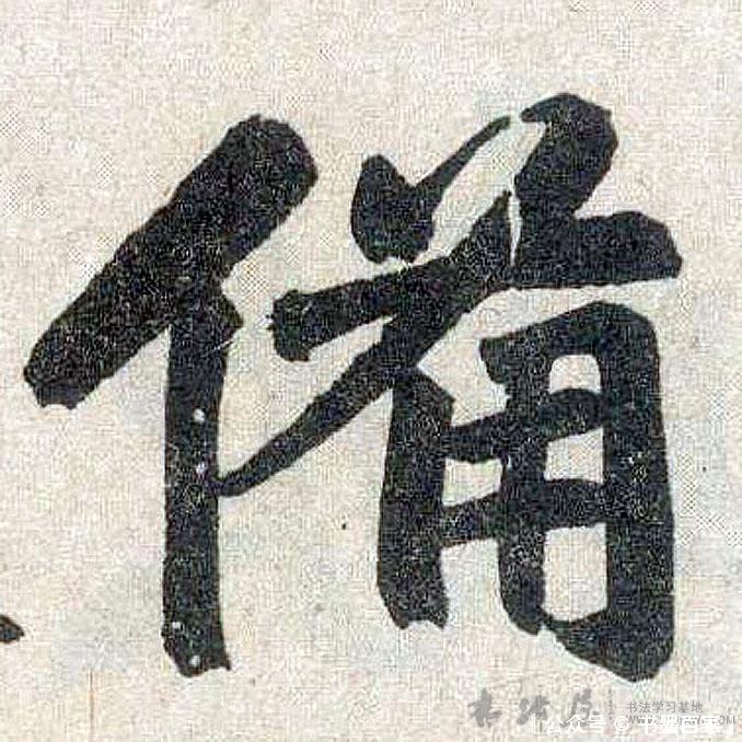 ./备/备_赵孟頫_楷书_墨迹_玄妙观重修三门记_29.jpg