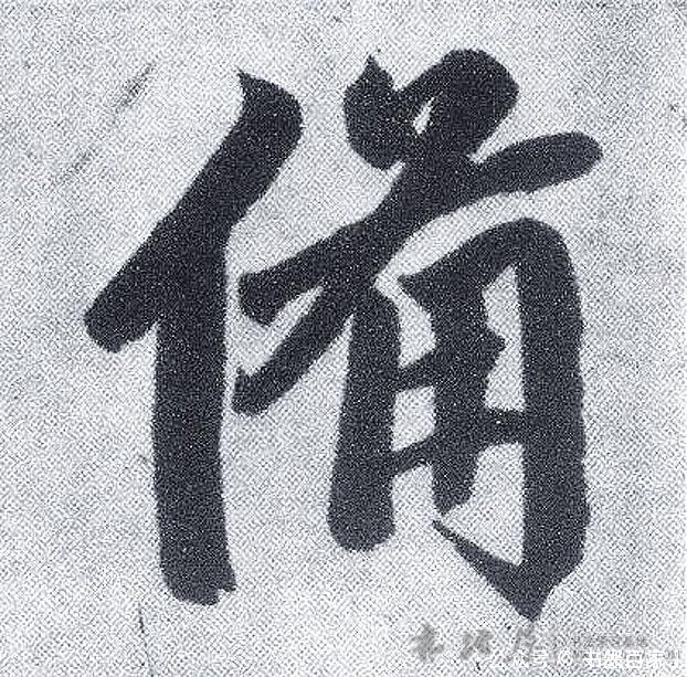 ./备/备_赵孟頫_行书_墨迹_仇锷墓志铭_25.jpg