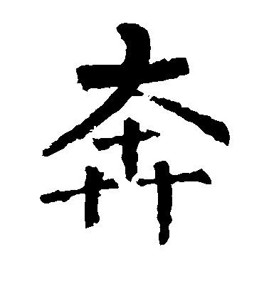 ./奔/奔_柳公权_楷书_墨迹_作品不详_1.jpg
