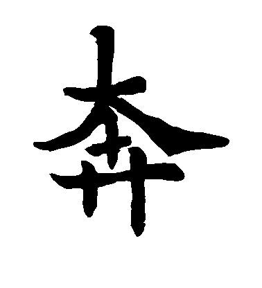 ./奔/奔_欧阳通_楷书_墨迹_作品不详_4.jpg