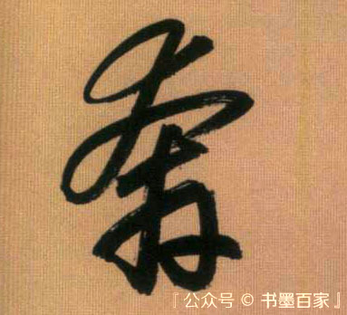 ./奔/奔_赵孟頫_行书_墨迹_烟江叠嶂图诗卷_8.jpg