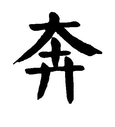 ./奔/奔_颜真卿_楷书_墨迹_作品不详_2.jpg
