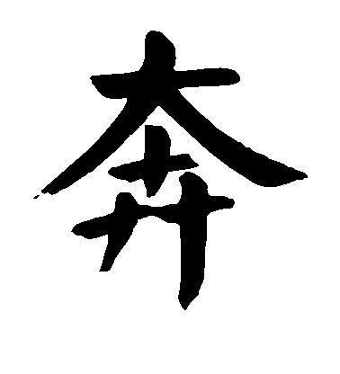 ./奔/奔_颜真卿_楷书_墨迹_作品不详_6.jpg