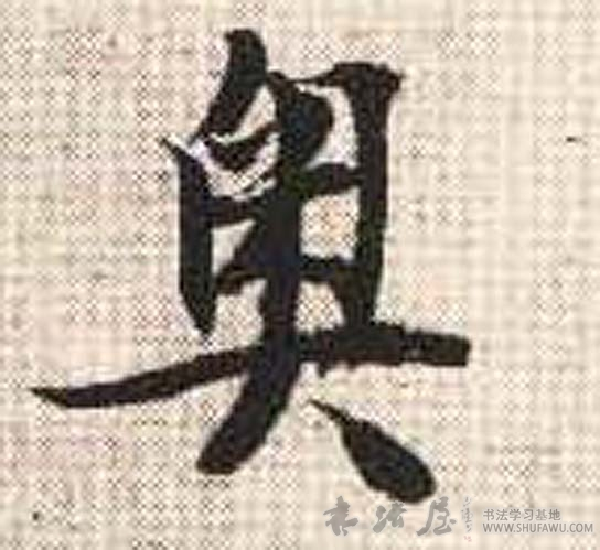 ./奥/奥_张即之_行书_墨迹_汪氏报本庵记_14.jpg