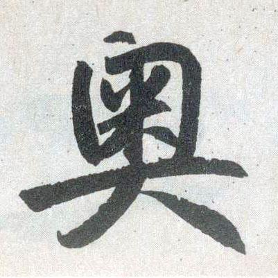 ./奥/奥_赵孟頫_楷书_墨迹_玄妙观重修三门记_2.jpg