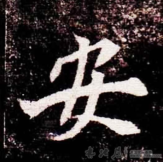 ./安/安_不详_其他_墨迹_司马元兴墓志_161.jpg
