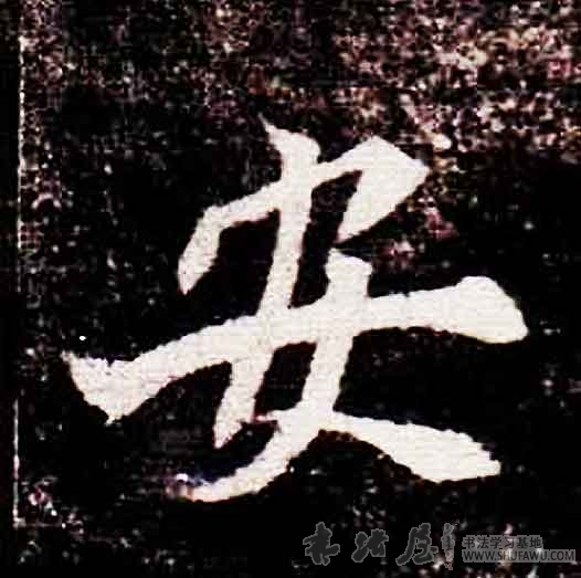 ./安/安_不详_其他_墨迹_司马元兴墓志_1.jpg