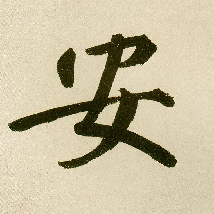 ./安/安_不详_楷书_墨迹_麻徵君透光古镜歌_185.jpg
