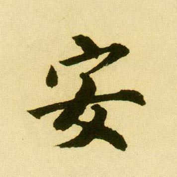 ./安/安_唐寅_行书_墨迹_落花诗册_49.jpg