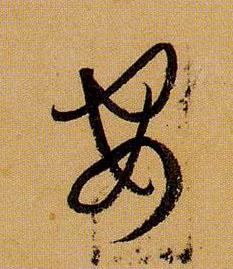 ./安/安_孙过庭_草书_墨迹_书谱_85.jpg