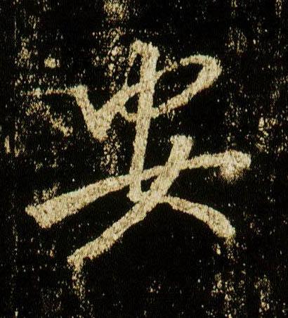 ./安/安_李邕_行书_墨迹_云麾将军碑_324.jpg
