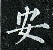 ./安/安_柳公权_楷书_墨迹_玄秘塔碑_99.jpg