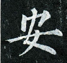 ./安/安_柳公权_楷书_墨迹_玄秘塔碑_179.jpg