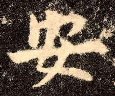 ./安/安_欧阳询_楷书_墨迹_九成宫醴泉铭_257.jpg