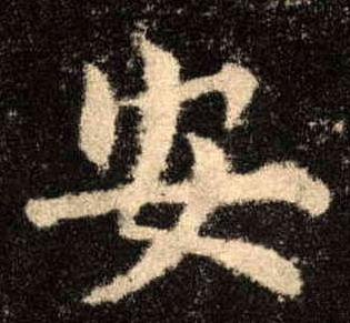 ./安/安_欧阳询_楷书_墨迹_九成宫醴泉铭_340.jpg
