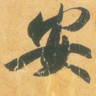 ./安/安_王羲之_草书_墨迹_平安何如奉橘三帖_370.jpg