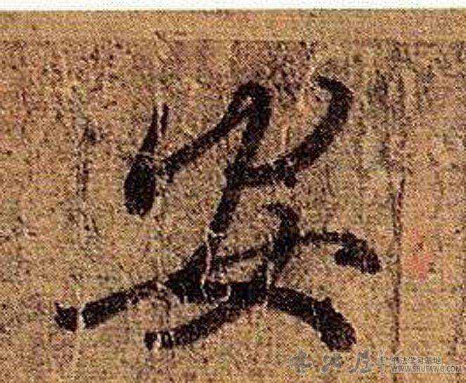 ./安/安_王羲之_草书_墨迹_快雪时晴帖》(摹本)《安_80.jpg