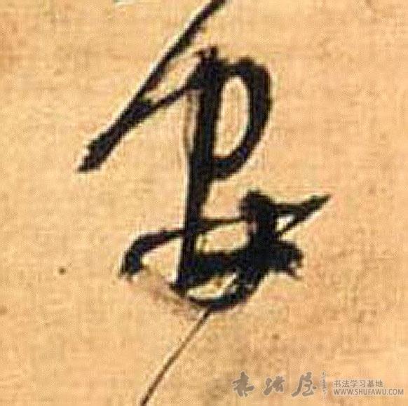 ./安/安_王铎_草书_墨迹_作品不详_39.jpg