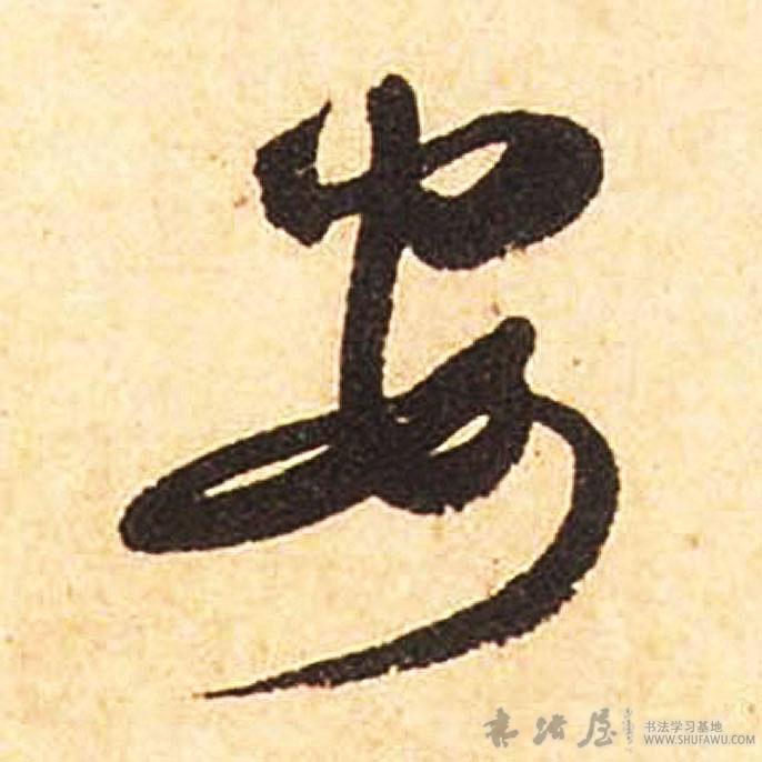 ./安/安_米芾_草书_墨迹_箧中帖》《安_386.jpg