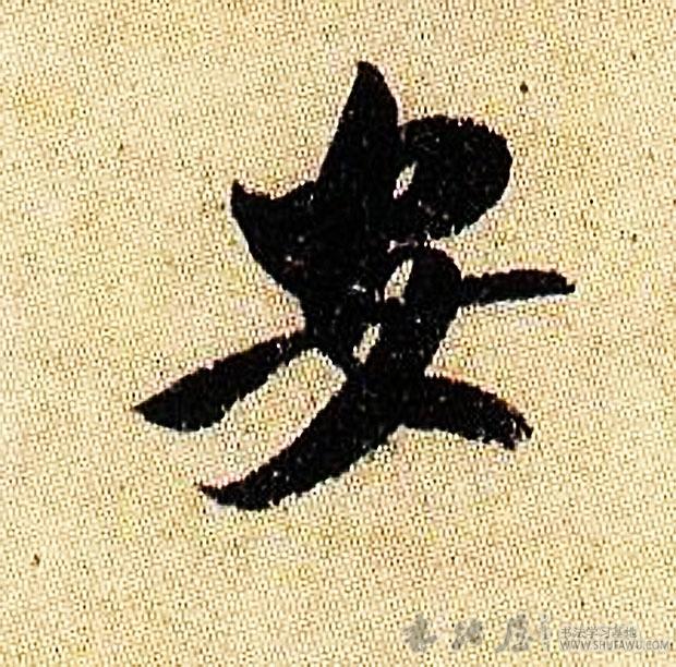 ./安/安_米芾_行书_墨迹_李太师帖》《安_350.jpg