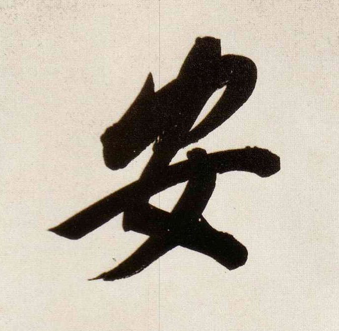 ./安/安_董其昌_行书_墨迹_白羽扇赋_211.jpg