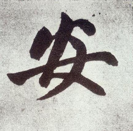 ./安/安_赵孟頫_楷书_墨迹_仇锷墓志铭_336.jpg