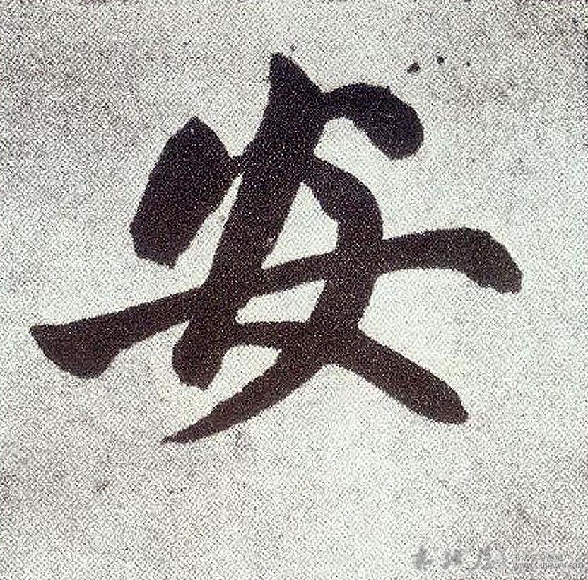 ./安/安_赵孟頫_行书_墨迹_仇锷墓志铭》《安_107.jpg
