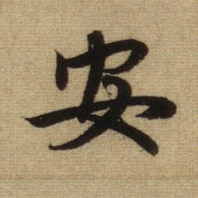 ./安/安_赵孟頫_行书_墨迹_前后赤壁赋_194.jpg