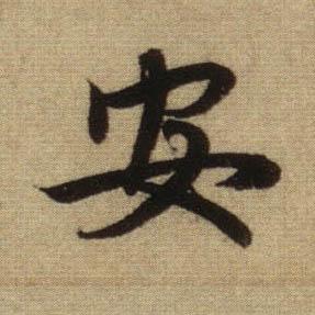 ./安/安_赵孟頫_行书_墨迹_前后赤壁赋_234.jpg