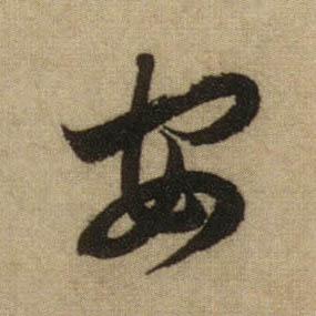 ./安/安_赵孟頫_行书_墨迹_前后赤壁赋_343.jpg