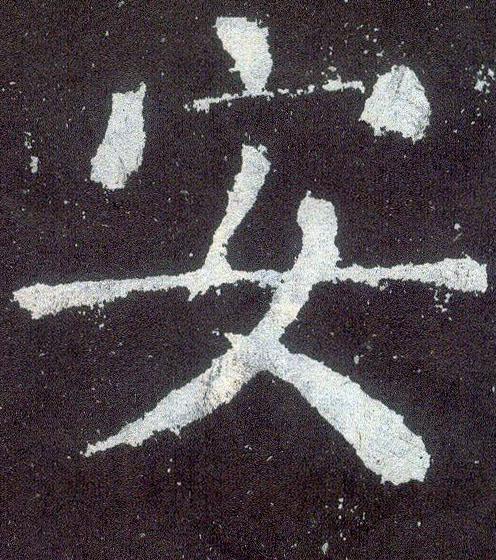 ./安/安_颜真卿_楷书_墨迹_颜勤礼碑_113.jpg