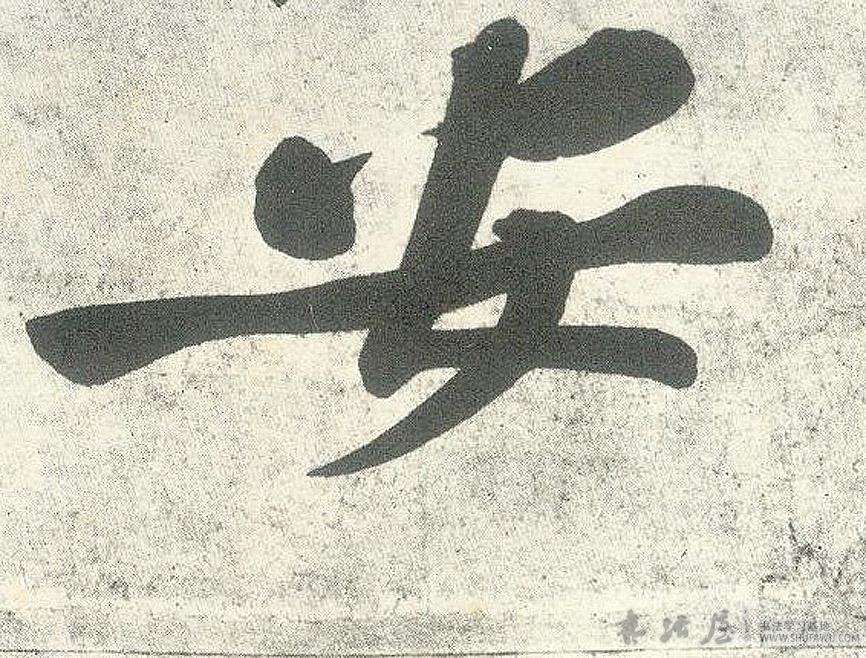 ./安/安_黄庭坚_草书_墨迹_自书松风阁诗卷》《安_148.jpg