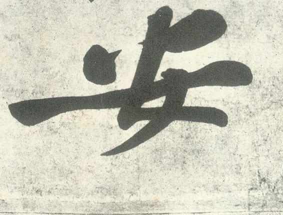 ./安/安_黄庭坚_行书_墨迹_自书松风阁诗卷_134.jpg