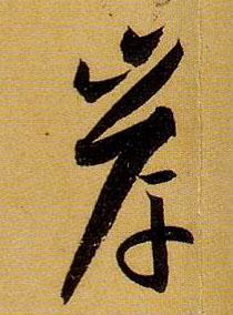 ./岸/岸_孙过庭_草书_墨迹_书谱_11.jpg