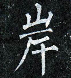 ./岸/岸_柳公权_楷书_墨迹_玄秘塔碑_7.jpg