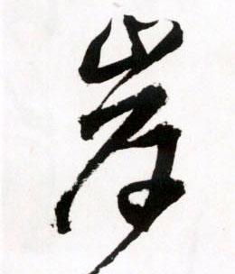 ./岸/岸_王铎_草书_墨迹_草书诗卷_9.jpg