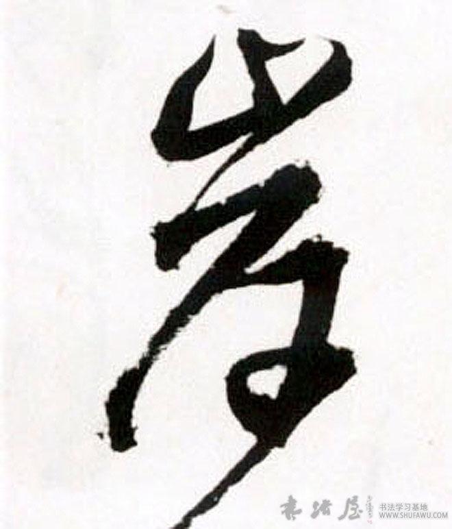 ./岸/岸_王铎_草书_墨迹_草书诗卷_23.jpg